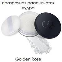 Пудра прозрачная рассыпчатая Golden Rose Long Wear Finishing Powder