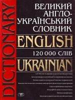 Автор — укладач Адамчик М. В.   Великий англо — український словник 120 000 слів.