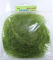 Сизаль №50 Зеленый лесной 7гр.