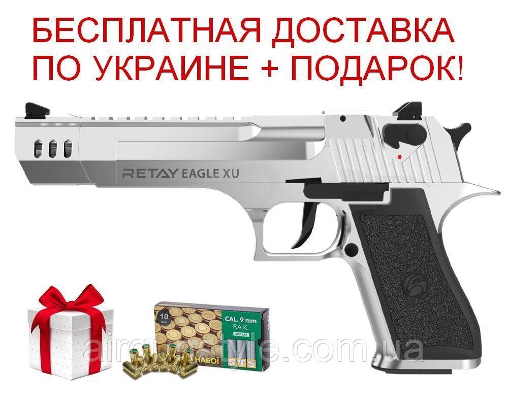 Пистолет стартовый Retay Eagle XU (Nikel) 9мм