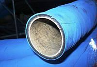 Рукав (шланг) Ø 150 мм всасывающий (ПИЩЕВОЙ) П-1-150  ГОСТ 5398-76