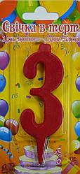 Свеча-цифра на торт 3 красная