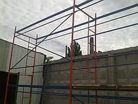 Леса фасадные купить в Киеве