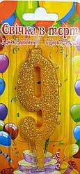 Свеча-цифра на торт 9 золотистая