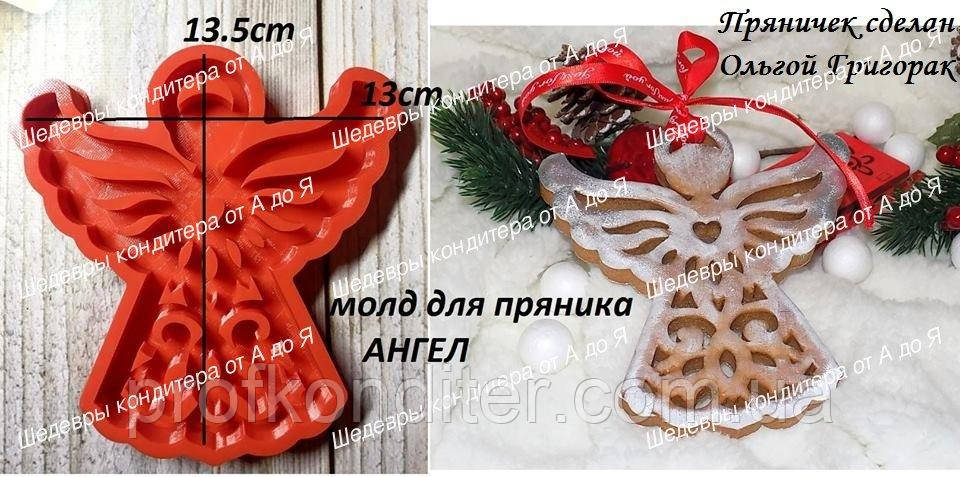 ЕКСКЛЮЗИВ! Силіконовий молд для випічки пряника Янголятко на Різдво 14 см