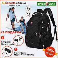 Швейцарский рюкзак WENGER SwissGear 8810 black с дождевиком, USB-кабелем, разъёмом под наушники и 2 ПОДАРКАМИ