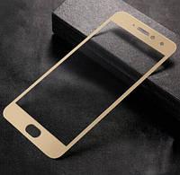 Защитное стекло Meizu Pro 7 Full cover золотой 0,26мм в упаковке