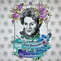 Лина Костенко. Портрет для кабинета школы