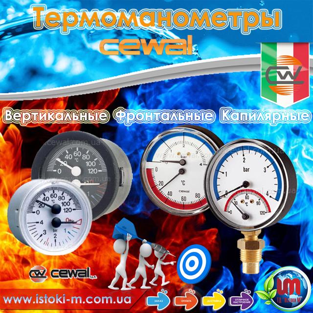 CEWAL - термоманометры фронтальные, вертикальные, капилярные