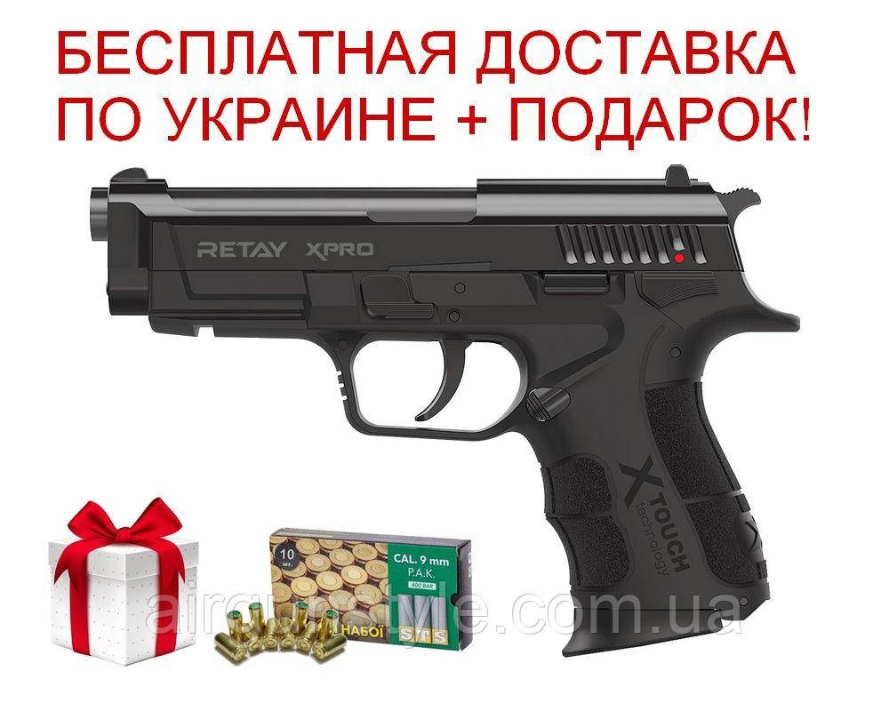 Пистолет стартовый Retay XPro (Black) 9мм