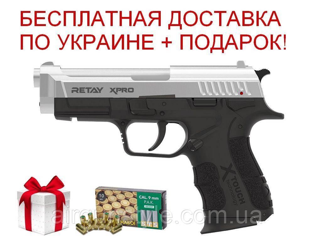 Пистолет стартовый Retay XPro (Chrome) 9мм