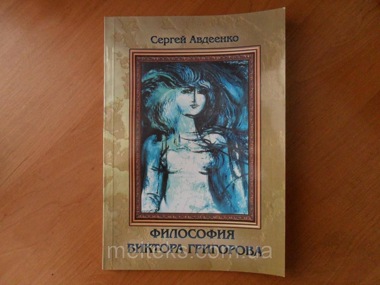 Философия Виктора Григорова (книга Сергея Авдеенко)