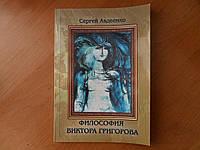 Философия Виктора Григорова (книга Сергея Авдеенко), фото 1
