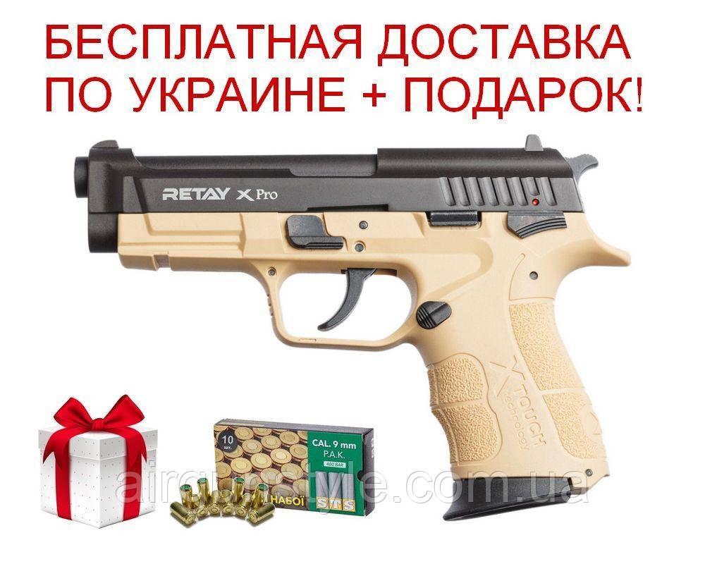 Пистолет стартовый Retay XPro (Sand) 9мм