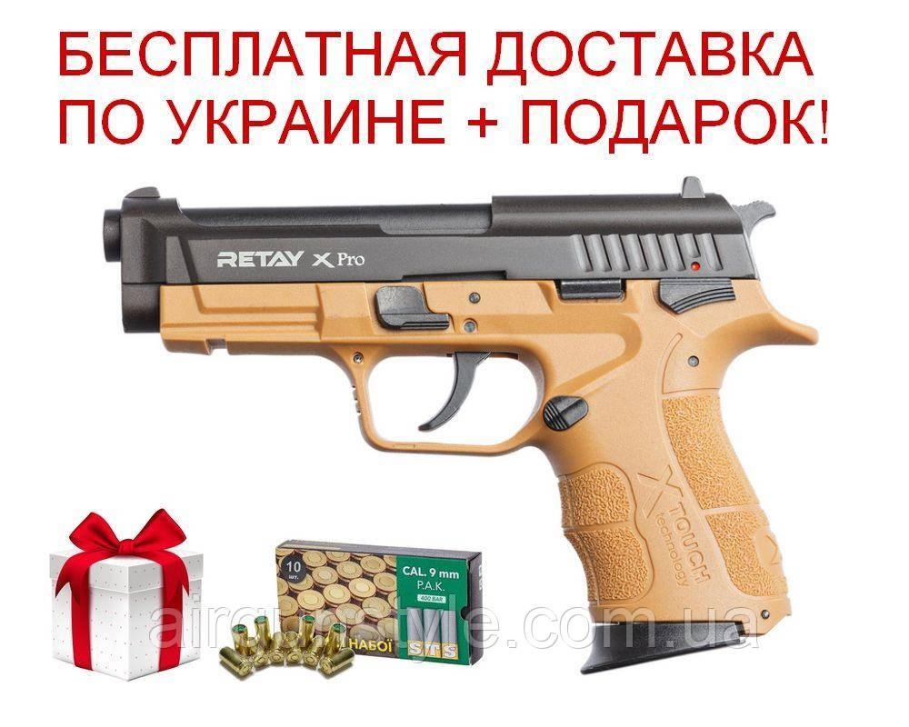 Пістолет стартовий Retay XPro (Tan) 9мм