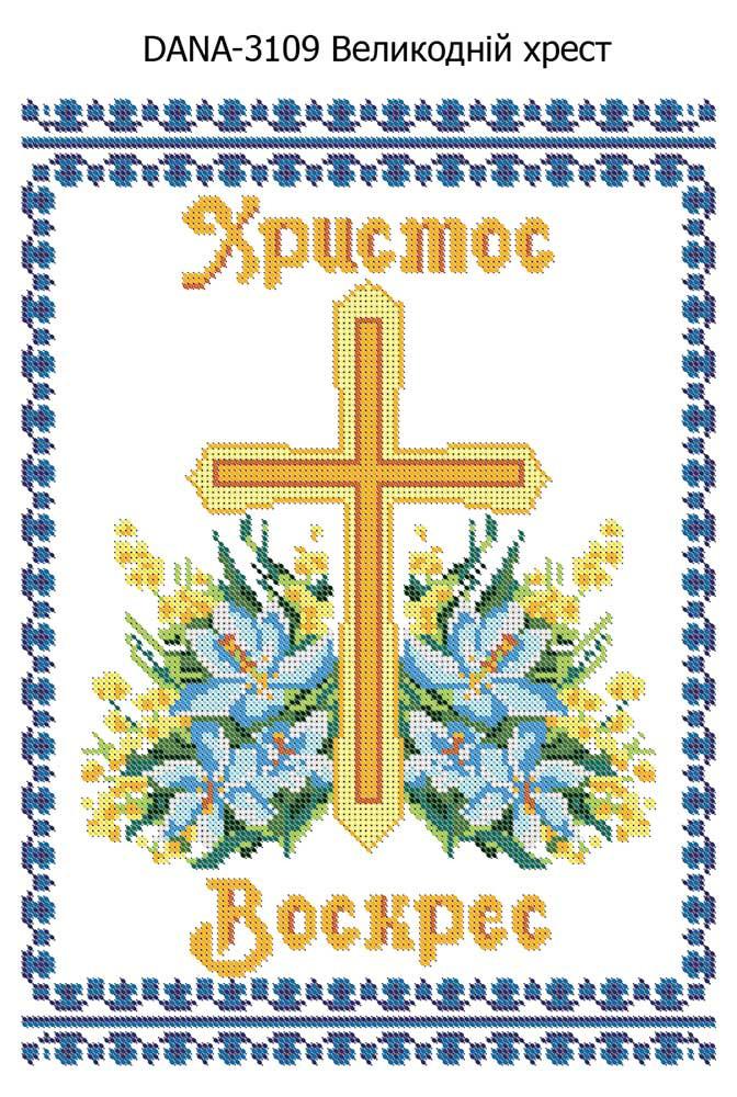 """""""Великодній хрест"""""""