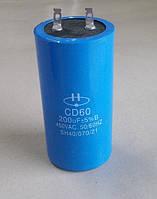 Конденсатор пусковой CD60 200мкФ 450В