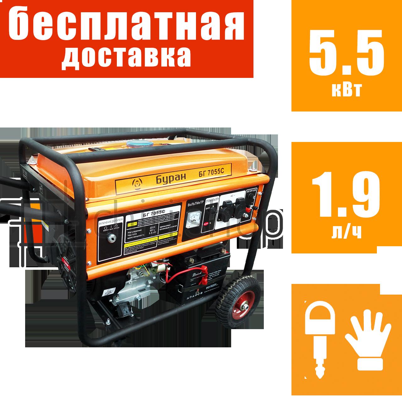 Бензиновый генератор 5.5 кВт 220 В, Буран БГ 7055С, электрогенератор, бензогенератор, миниэлектростанция