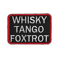 """Патч на липучці """"WHISKY TANGO FOXTROT"""""""