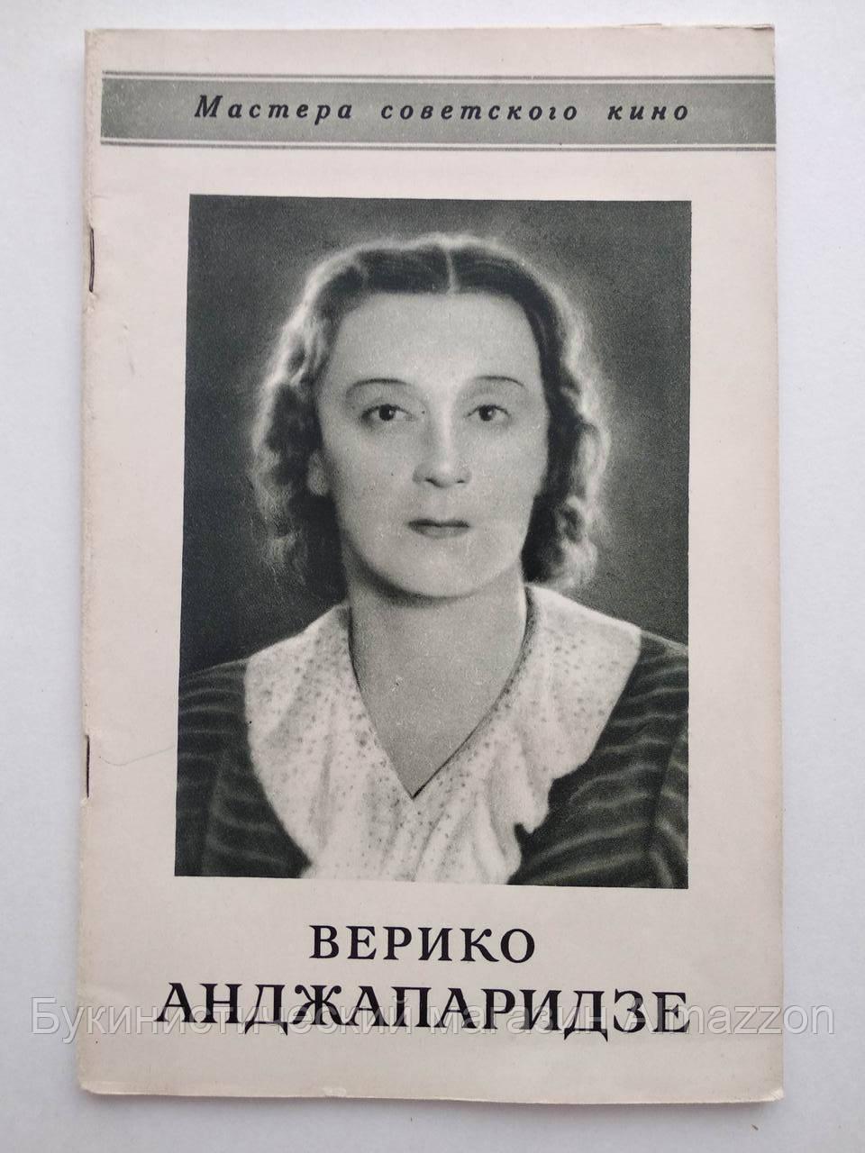 Верико Анджапаридзе Серия: Мастера Советского Кино  1952 год Госкиноиздат