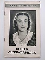 Верико Анджапаридзе Серия: Мастера Советского Кино  1952 год Госкиноиздат, фото 1