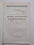 Веріко Анджапарідзе Серія: Майстри Радянського Кіно 1952 рік Госкиноиздат, фото 2