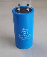 Конденсатор пусковой CD60 250мкФ 450В