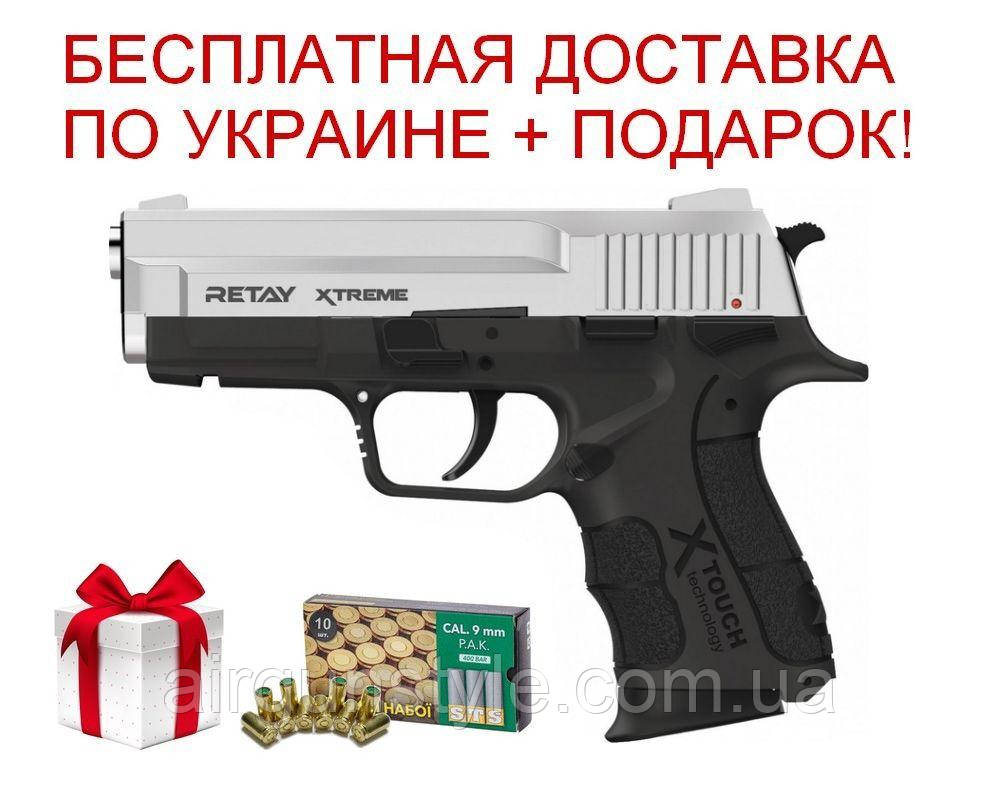 Пістолет стартовий Retay XTreme (Nickel) 9мм