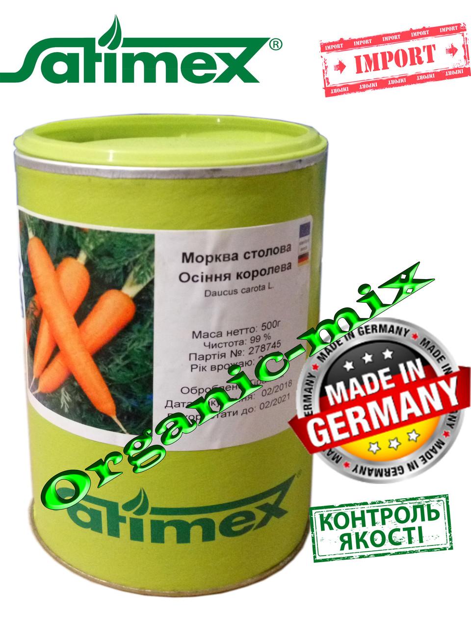 Морковь поздняя ОСЕННЯЯ КОРОЛЕВА (ТМ SATIMEX, Германия) банка 500 грамм