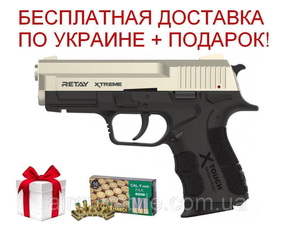 Пістолет стартовий Retay XTreme (Satin) 9мм
