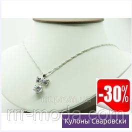 Женские кулоны оптом в Украине.