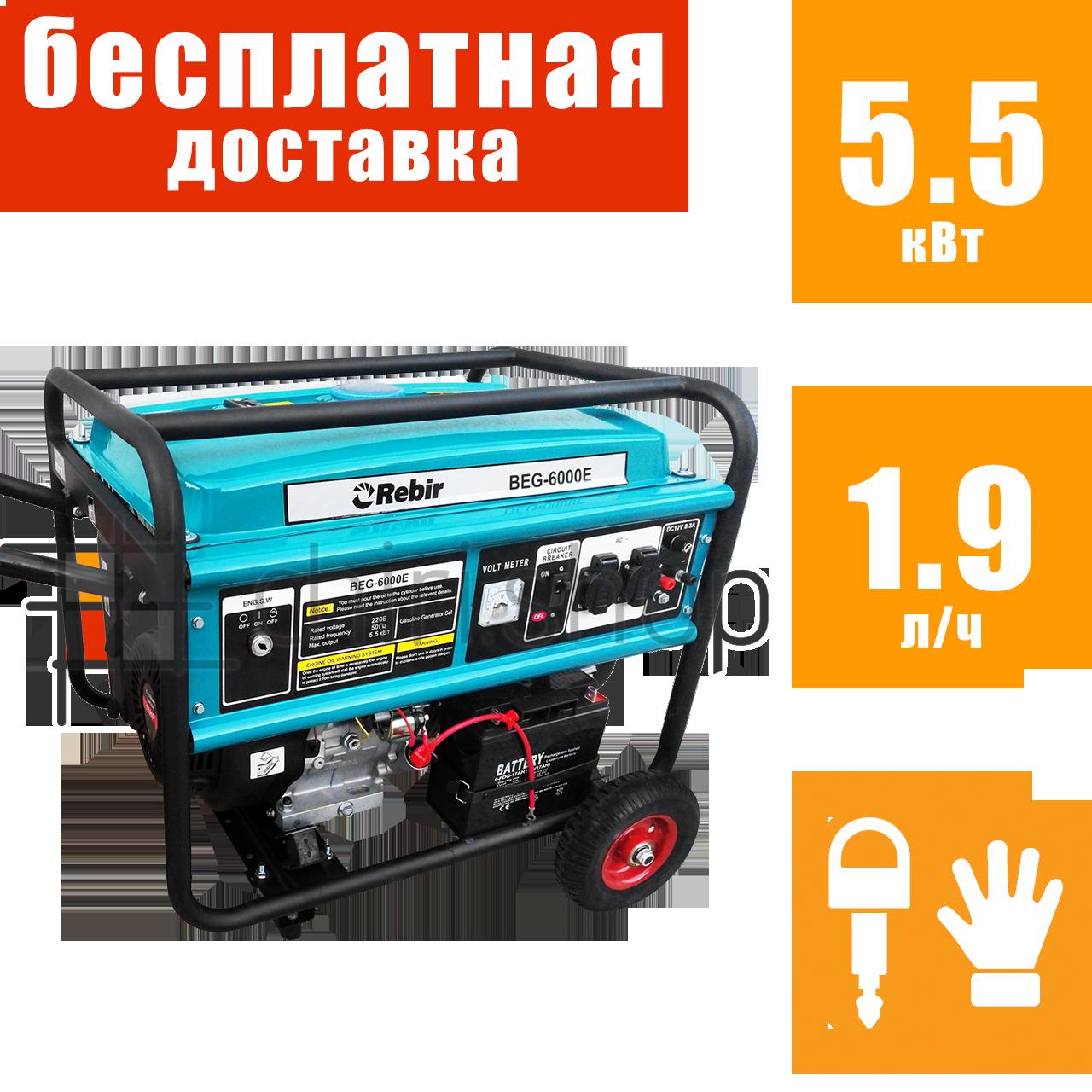 Бензиновый генератор 5.5 кВт 220 В, Rebir BEG 6000E, электрогенератор, бензогенератор, миниэлектростанция