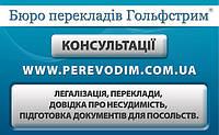 Апостиль на заявления и свидетельства о рождении в Украине