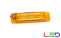 Габаритный фонарь двухрядный светодиодный Желтый 24v 18LED CARMOS