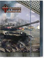 Папка картонная для тетрадей на резинке В5 KITE 2015 Tanks 210