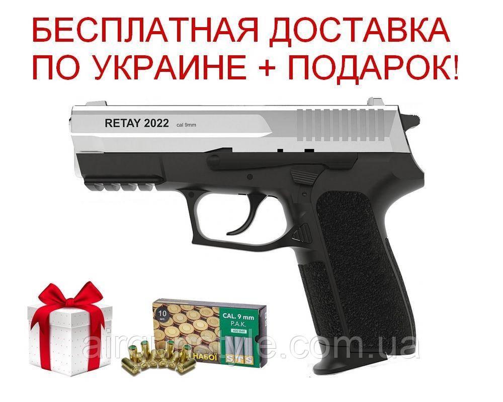 Пістолет стартовий Retay 2022 (Chrome) 9мм