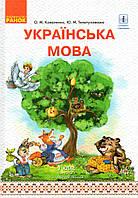 Українська мова 1 клас, 1 частина. Коваленко О.М., Тельпуховська Ю.М.