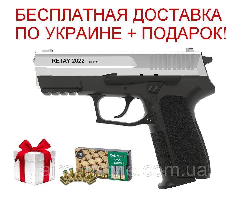 Пистолет стартовый Retay 2022 (Nikel) 9мм