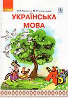 Українська мова 1 клас, 2 частина. Коваленко О.М., Тельпуховська Ю.М.