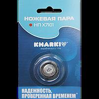 "➜ Ножевая пара НП Х-7101 для электробритвы ""Харьков"""