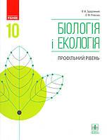 Біологія і екологія (профільний рівень) 10 клас. Задорожний К.М., Утєвська О.М.(2018 р.)