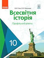 Всесвітня історія 10 клас Профільний рівень О.В. Гісем,  О.О. Мартинюк