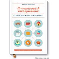 Финансовый ежедневник: как привести деньги в порядок. Алексей Герасимов