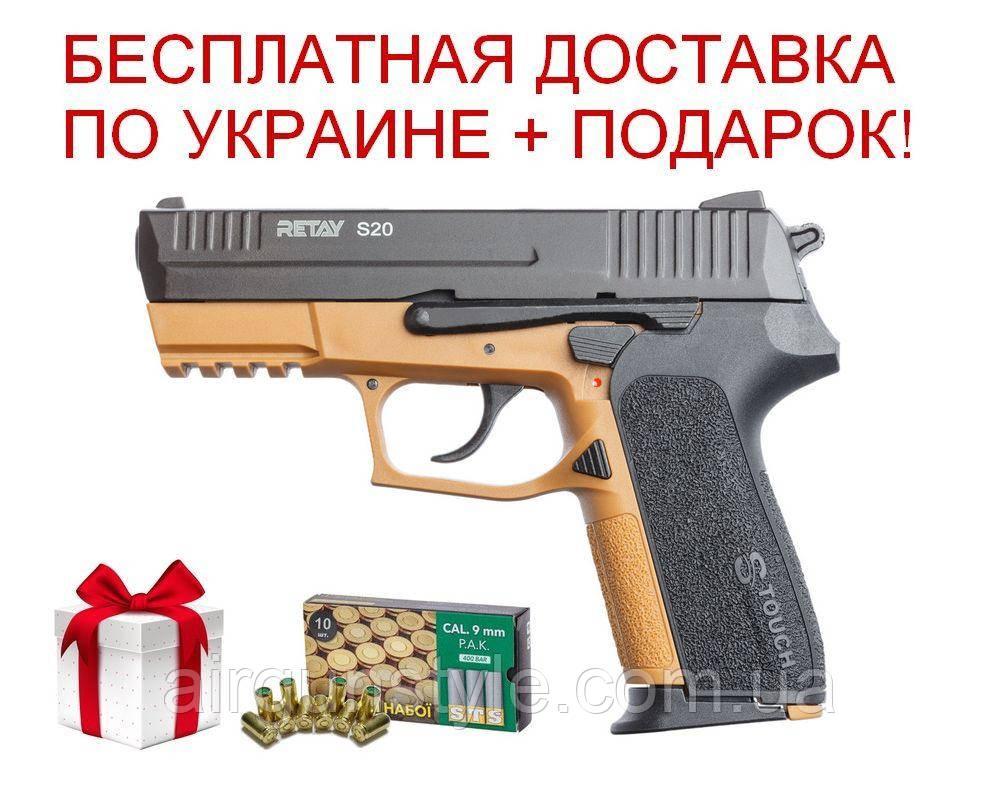 Пистолет стартовый Retay S20 (Tan) 9мм