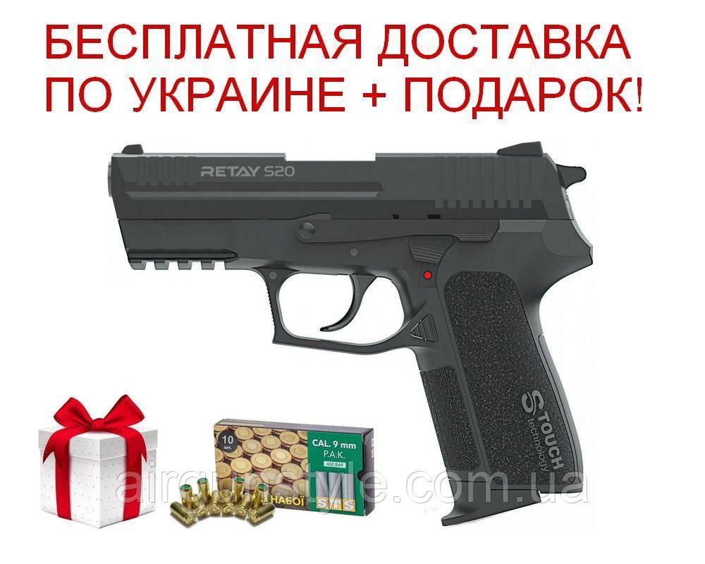 Пистолет стартовый Retay S20 (Black) 9мм