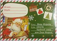 Конверт письмо Деду Морозу, фото 1