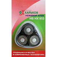 ➜ Ножевой блок НХ-853 (для Бритв Новый Харьков)