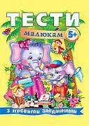 Тесты малышам с игровыми заданиями 5+ укр., 64 стр., мягкая 20*26см ТМ Пегас, Украина