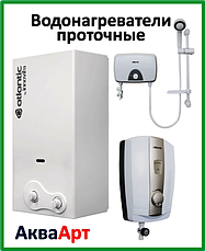Проточные водонагреватели (бойлеры)
