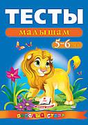 Тесты малышам 5-6 лет рус., 64 стр., мягкая 20*26см ТМ Пегас, Украина